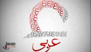 دارالترجمه رسمی عربی در مشهد